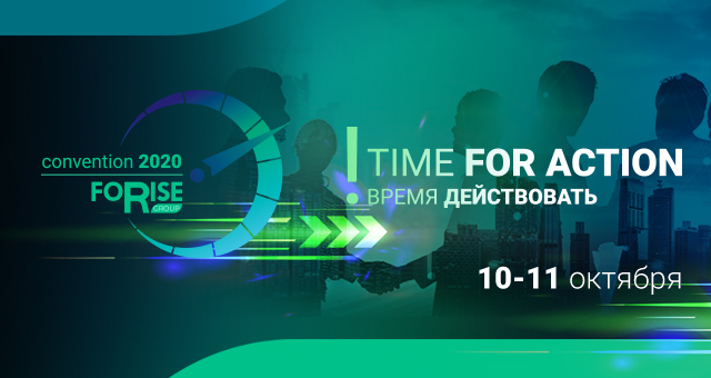 Конвенция 2020 «Время действовать!»